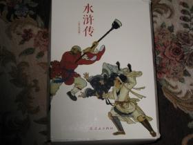 连环画:水浒传26册大全套