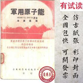 【复印件】军用原子能-1947年版-