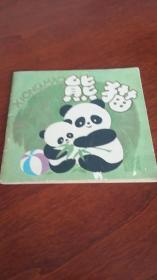 熊猫 科教电影连环画