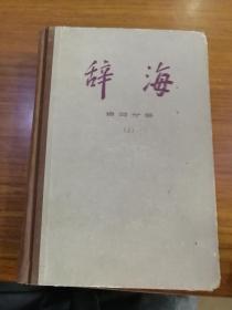 辞海 语词分册(上)