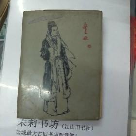 蔡文姬 笔记本