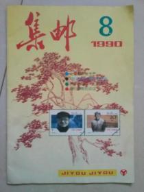集邮 1990年第8期
