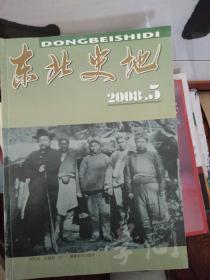 东北史地2008(含金钢经注解等2册)