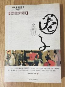 圈子(文渊阁历史丛书) 9787509000717