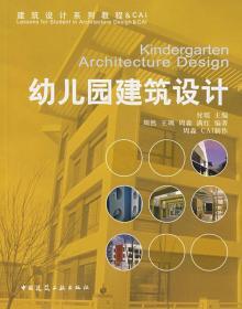 幼儿园建筑设计 9787112085958 付瑶 ,周然 中国建筑工业出