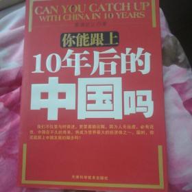 你能跟上10年后的中国吗