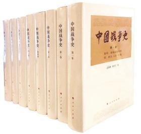 中国战争史全套8册16开精装 武国卿著人民出版社正版中国战争专题研究著作 从远古至民国初年各个历史时期的主要战争分卷立册叙述 全书依据历代正史资料和军事典籍