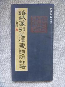 路斌篆刻毛泽东诗词印谱
