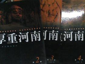 厚重河南 (2.3.4册 三册合售)