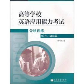 高等学校英语应用能力考试分项训练:听力、语法篇