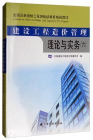 建设工程造价管理理论与实务6
