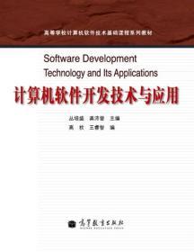 高等学校计算机软件技术基础课程系列教材:计算机软件开发技术与应用9787040341638