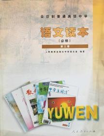 语文读本第三册(必修)全日制高级中学教科书