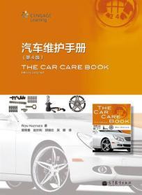 汽车维护手册(第4版)