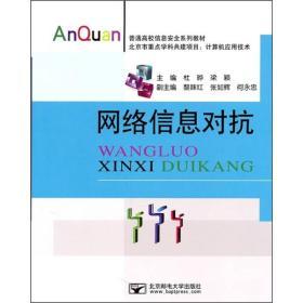 二手网络信息对抗杜晔北京邮电大学出版社9787563525027