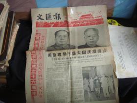 1965年10月1日文汇报一张,毛、刘二位主席并列,引发了一年后的十年浩刼。 品差破损如图