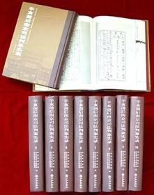 辛亥前后南京司法判案实录(全10册)精装