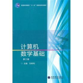 计算机数学基础(第三版)(另赠授课用电子教案)