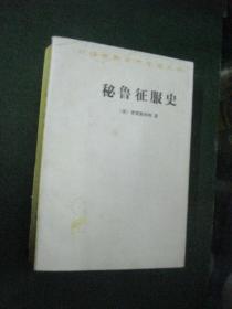 汉译世界学术名著丛书:秘鲁征服史 一版一印