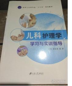 儿科护理学学习与实训指导