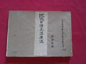 实物拍照书影如一:1979年名家保真权威,漂亮的稿本【现代日语文法要述】16开本厚册全,学习日文重要的资料书籍,钢笔书写字体俊秀绘制表格等形象理解,保真。
