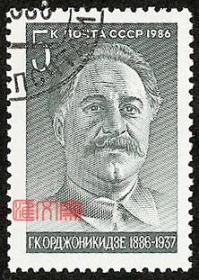 外国邮票-前苏联(今俄罗斯)1986年【1937-1986年著名人物】纪念邮票,原胶全新盖销邮票