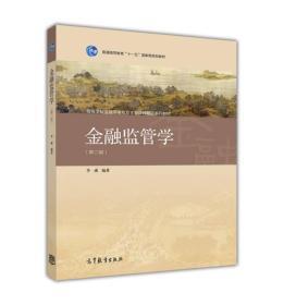 正版二手金融监管学 李成  高等教育出版社 9787040440591
