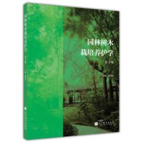 园林树木栽培养护学