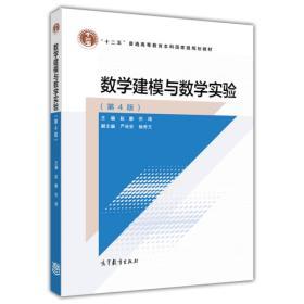 """数学建模与数学实验(第4版)/""""十二五""""普通高等教育本科国家级规划教材"""