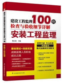 建设工程监理检查与验收细节详解100例:安装工程监理