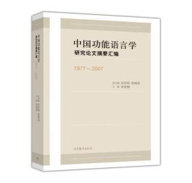 中国功能语言学研究论文摘要汇编