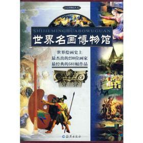 世界名画博物馆(全四卷)