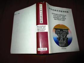 中外古典艺术鉴赏辞典