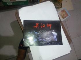 节目单:关汉卿(北京人民艺术剧院)