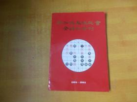 新加坡象棋总会金禧纪念刊1934 -1984 【方长勤 签名本保真】有发刊词