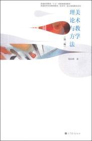 二手美术教学理论与方法(第2版)钱初熹主编 高等教育出版社