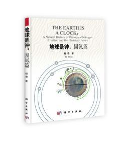 地球是钟:固氮篇