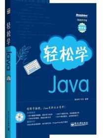 轻松学开发:轻松学Java(图解版)