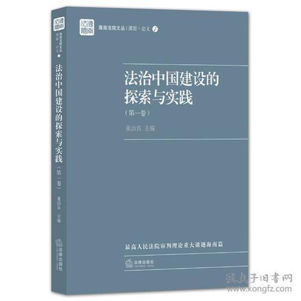 法治中国建设的探索与实践 第一卷