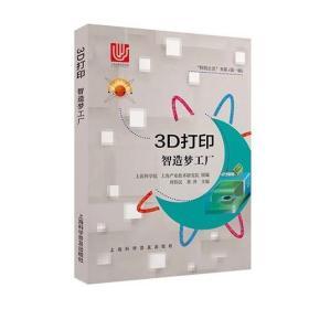 3D打印—智造梦工厂