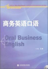 正版二手商务英语口语