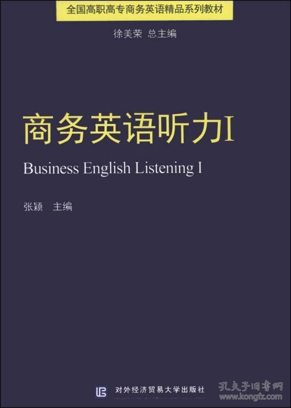 商务英语听力1