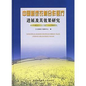 中国新型农村合作医疗进展及其效果研究