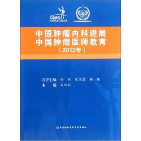 中国肿瘤内科进展:中国肿瘤医师教育2012