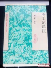《考工记译注》(中国古代科技名著译注丛书)