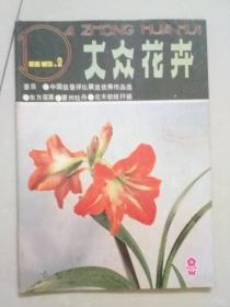 大众花卉 1986年第2期