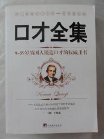 口才全集(9-59岁的国人锻造口才的权威用书)