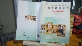 9787107187803  同步轻松练习-九年级英语 全一册