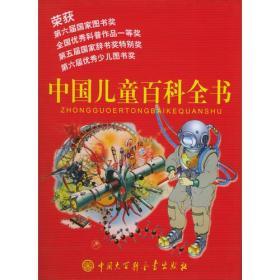 9787500071563-hs-中国儿童百科全书(四卷)