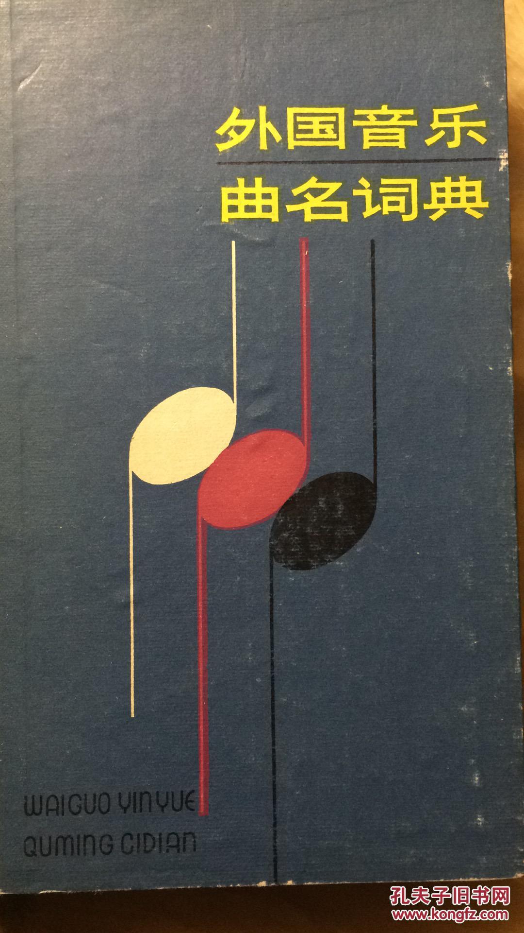 外国音乐曲名词典